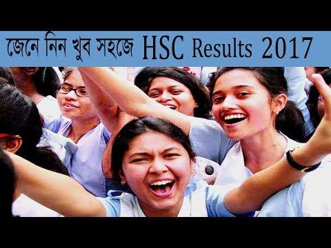 HSC Results 2017 I Bangla tutorial  কিভাবে সহজে এইচ,এস,সি পরিক্ষার রেজাল্ট জানবেন ? By RuhulAmon350