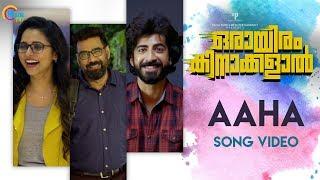 Orayiram Kinakkalal | Aaha Song Video | Biju Menon | M G Sreekumar | Sachin Warrier | Official