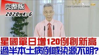 【完整版中集】新加坡單日暴增120例創新高 過半本土病例感染源不明? 少康戰情室 20200406