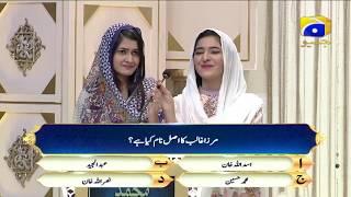 Geo Ramzan Iftar Transmission - Rabbi Zidni Ilma - 16 May 2019 - Ehsaas Ramzan