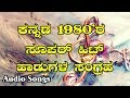 Kannada 1980's Super Hit Songs Collections - 1080p - Kannada Old Is Gold Songs