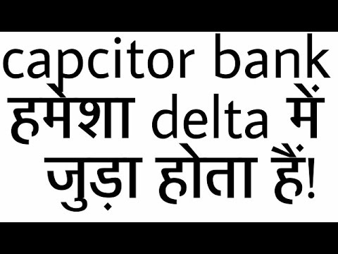 Capcitor bank connectione in hindi Electrical capsule