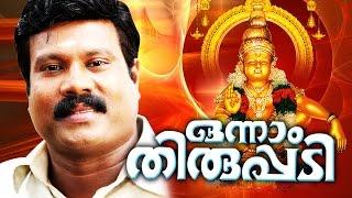 Onnam Thiruppadi | അയ്യപ്പഭക്തിഗാനങ്ങൾ | Kalabhavan Mani Songs | Latest Devotional Ayyappa Songs