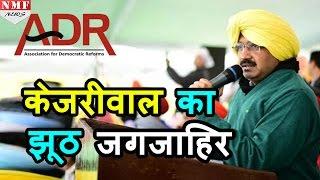 Kejriwal का झूठ हुआ जगजाहिर, Punjab में AAP को BJP और Cong से ज्यादा Donation मिला