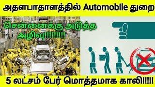 சென்னைக்கு அடுத்த பேரழிவு - மொத்தமாக காலியாகும் ஆட்டோமொபைல் துறை   Automobile