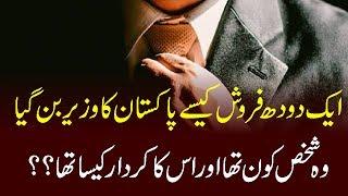 ایک دودھ فروش کیسے پاکستان کا وزیر بن گیا وہ شخص کون تھا اور اس کا کردار کیسا تھا؟؟