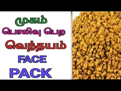 Venthayam for face in tamil / venthayam for face pack in tamil / beauty tips in tamil