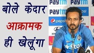 Kedar Jadhav Press Conference: Will play attacking game against England | वनइंडिया हिंदी