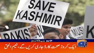 Geo Headlines 04 PM   1 Crore Sehat Card Jari Karengy   18th August 2019