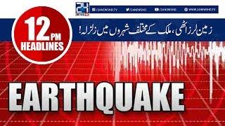 News Headlines | Earthquake Jolts Different Parts Of Punjab | 12:00 PM | 23 Sep 2018 | 24 News HD