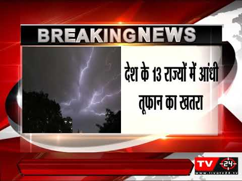 13 States On Alert For Storm And Rain, Haryana Schools Closed Today