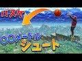 フォートナイトでバスケの1000メートル越えシュート!!☆神ショット☆