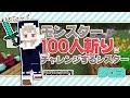 【マイクラ/Minecraft】案外頭をからっぽにするとできる100人斬り(できるとは言っていない)【シスター・クレア/にじさんじ】
