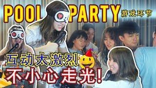 YouTuber和粉丝玩游戏互动太刺激!韓曉噯和Yvonne被强制推下泳池湿完!