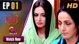 Pakistani Drama   Sotan - Episode 1   Aplus Dramas   Aruba, Kanwal, Faraz, Shabbir Jan
