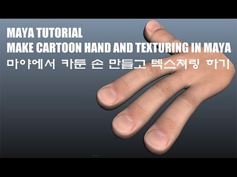 MAYA TUTORIAL - MAKE CARTOON HAND MODELING AND TEXTURING IN MAYA