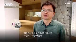 한국사 탐(探) - 조선의 상업과 문화의 중심, 보부상 / YTN DMB