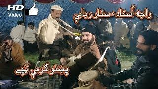 Pashto Traditional Maidani / Raja & Sattar Rababi
