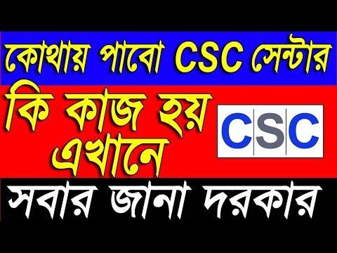 How To Find Nearest CSC Point|Center Online|VLE CSC Locator|common service centre|Digital India Seva