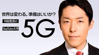 【経済】5Gで世界は変わる!インターネットが普及した時以上の変革が起きる〜前編〜