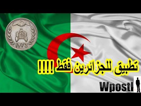 تطبيق : Dinar: حساب قيمة الدينار الجزائري مقابل كل العملات الصعبة في الوقت الحقيقي