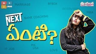 Next Enti || Dhethadi || Tamada Media