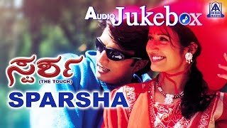 Sparsha I Kannada Film Audio Juke Box I Sudeep, Rekha I  Akash Audio