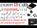 How to Lock SD card with Password protection in android phone 7T video uploaded by techno planet
