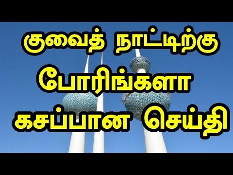 KUWAIT NEW NEWS| குவைத் நாட்டிற்கு போரிங்களா கசப்பான செய்தி