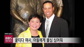 "Download [BBS뉴스] ""어머니의 불심으로""...골프 황제 타이거 우즈와 불교 Video"