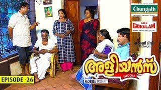 Aliyans | Comedy Serial | Kaumudy TV | EP 26 | പെന്ഷന്