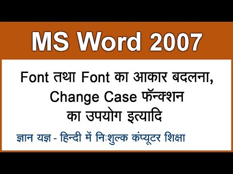 MS Word 2007 Tutorial in Hindi / Urdu : Changing Font, Font Effect, Change Case - 2