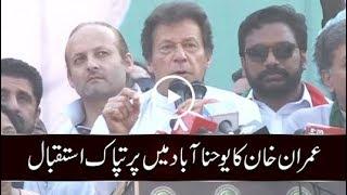 CapitalTV; Imran Khan gets warm welcome in Youhanabad