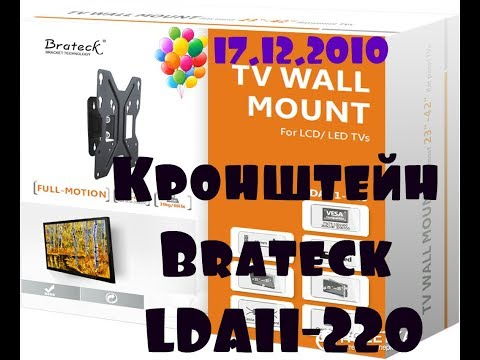 Крепление  телевизора Кронштейн Brateck LDA11-220