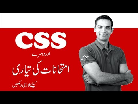 CSS Exams Preparation tips and guides to get Higher Marks in Exams by M. Akmal | The Skill Sets