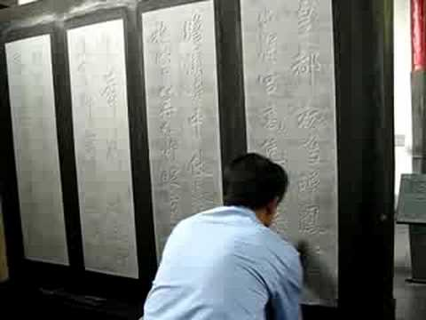 Xi'an Forest of Steles monument,How Paper Rubbings are made?
