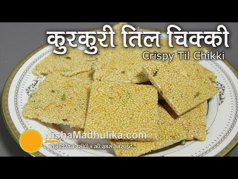 Til Chikki recipe - Sesame Brittle Recipe - Sugar Till Chikki Recipe
