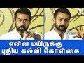 Download  உச்சக்கட்ட கோபத்தில் சூர்யா : Surya Blast Speech About National Education Policy MP3,3GP,MP4