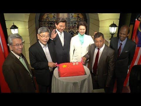 Mah: Malaysia-China trade relations to grow stronger