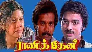 Rani Theni   Tamil super hit movie   Kamal Haasan,Deepan Chakravarthy   Ilaiyaraaja   G.N.Rangarajan