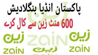 zain international sms package - PakVim net HD Vdieos Portal