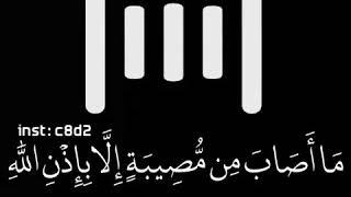 #x202b;حالات واتس اب وانستجرام #قران كريم  ((شوف الوصف)) #حلات_واتساب#x202c;lrm;
