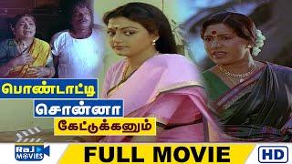 Pondatti Sonna Kettukkanum Full Movie HD | Goundamani | Senthil | Manorama | Banupriya | Raj Movies