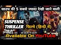 5 Biggest Suspense Thriller South Hindi Dubbed Movies Available On YouTube || Top Filmy Talks
