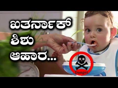 Harmful Chemicals In Baby Foods Can Cause Cancer | ಶಿಶು ಆಹಾರದಲ್ಲಿ ಅಪಾಯಕಾರಿ ರಾಸಾಯನಿಕಗಳು ಪತ್ತೆ