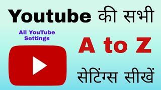 YouTube ki sabhi a to z settings | All YouTube settings in hindi