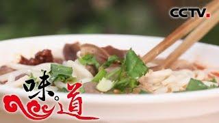 《味道》 四季味道:什么是遵义最有干劲的美食? 遵义羊肉粉 乌江豆腐鱼 三幺台宴席 20181109   Cctv美食