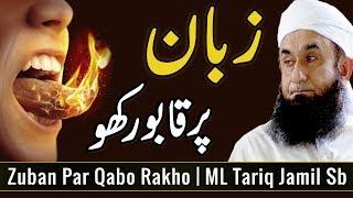 Zuban Par Qabo Rakho   Molana Tariq Jameel Latest Bayan 10 October 2019