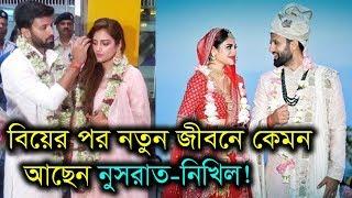 বিয়ের পর নতুন জীবনে কেমন আছেন নুসরত-নিখিল? Nusrat Jahan And Nikhil Jain News
