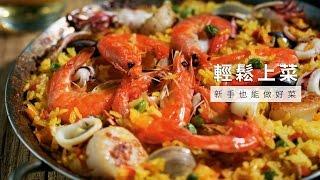 【平底鍋】西班牙海鮮飯,平底鍋就能完成!  台灣好食材fooding